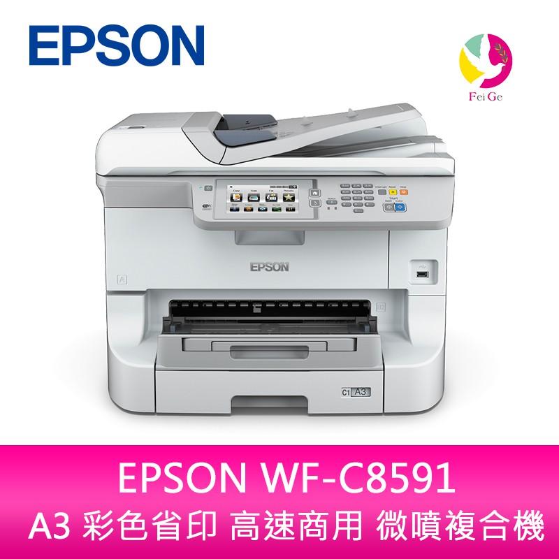分期0利率 EPSON WF-8591 A3 彩色省印 高速商用 微噴複合機