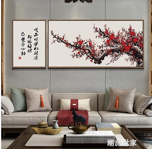 新中式客廳裝飾畫沙發背景牆掛畫風水畫中國風梅花壁畫背有靠山圖MBS『潮流世家』