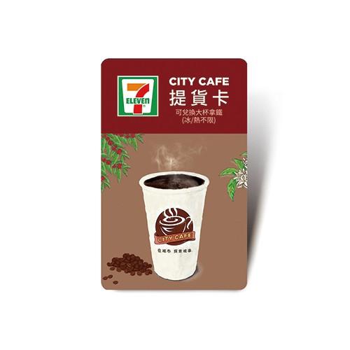 CITY CAFE 大杯拿鐵1杯