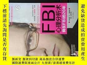 二手書博民逛書店罕見FBI心理分析術:我在FBI的20年Y227505 (美)羅