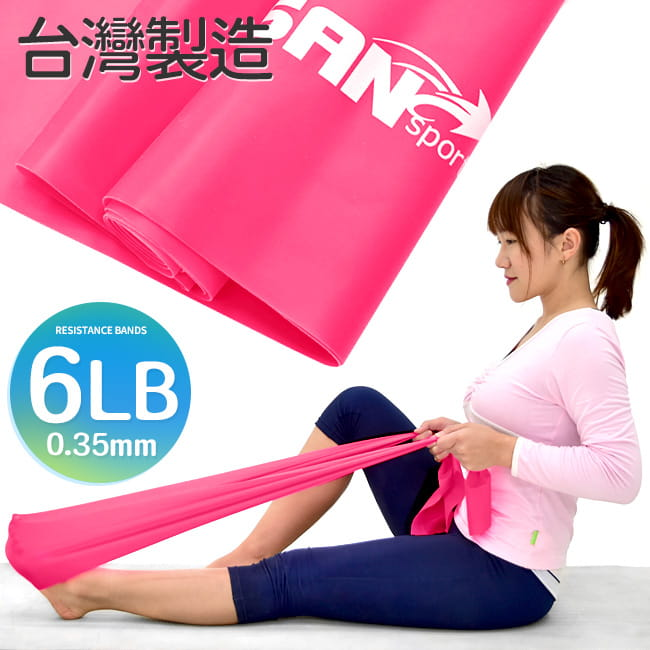 台灣製造6LB彼拉提斯帶   瑜珈帶彈力帶
