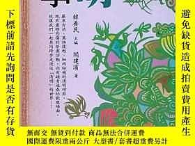 二手書博民逛書店罕見清明故事Y188953 閻建濱 國家出版社 ISBN:978