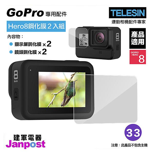 【建軍電器】TELESIN Gopro hero 8 專用 配件 9H 鋼化貼膜 鏡頭顯示 (前玻璃貼+後玻璃貼)*2入組