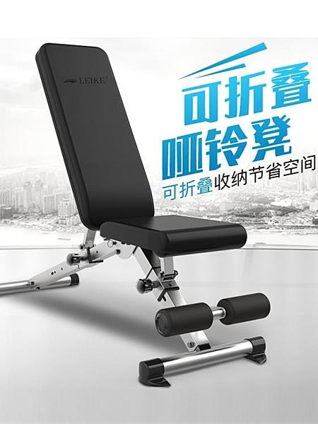 雷克啞鈴凳家用多功能健身椅仰臥起坐板腹肌可折疊臥推凳健身器材