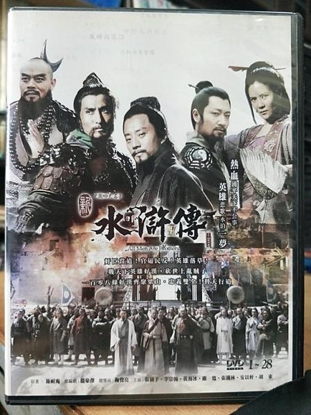 挖寶二手片-TSD-001-正版DVD-大陸劇【新水滸傳 全86集21碟】-張涵予 李宗翰 安以軒(直購價)海報是影