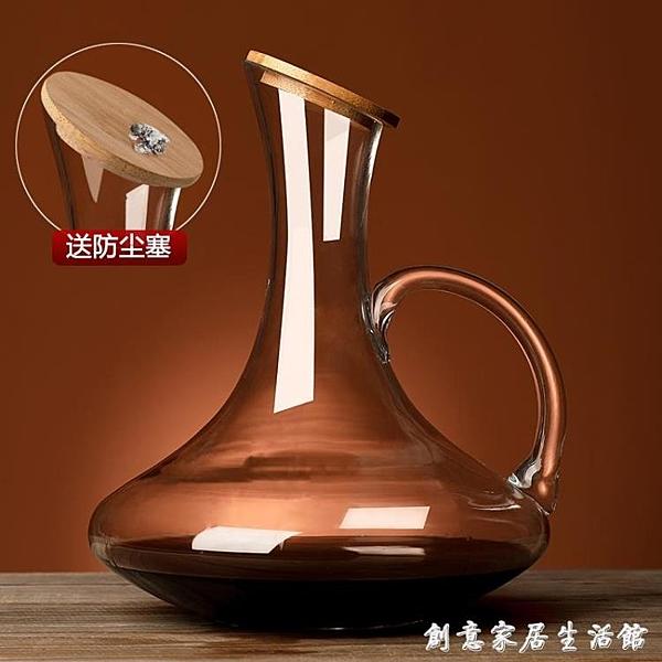 醒酒器水晶玻璃個性醒酒器套裝奢華紅酒分酒器紅酒壺瓶家用歐式