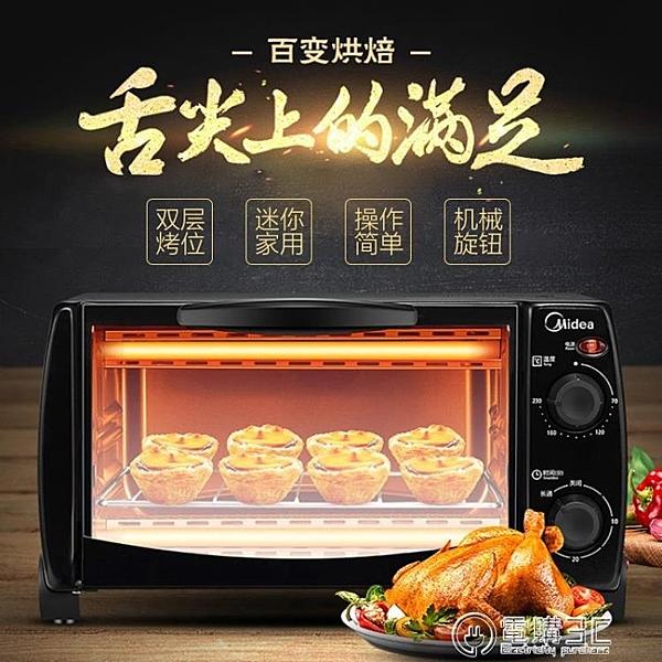 10L烤箱家用小型迷你烘焙全自動多功能精致電烤箱蛋糕T1-108B 聖誕節免運