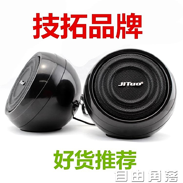 技拓JT2807 電腦小音箱 多媒體迷你音響 筆記本電腦音響電腦跨境 自由角落