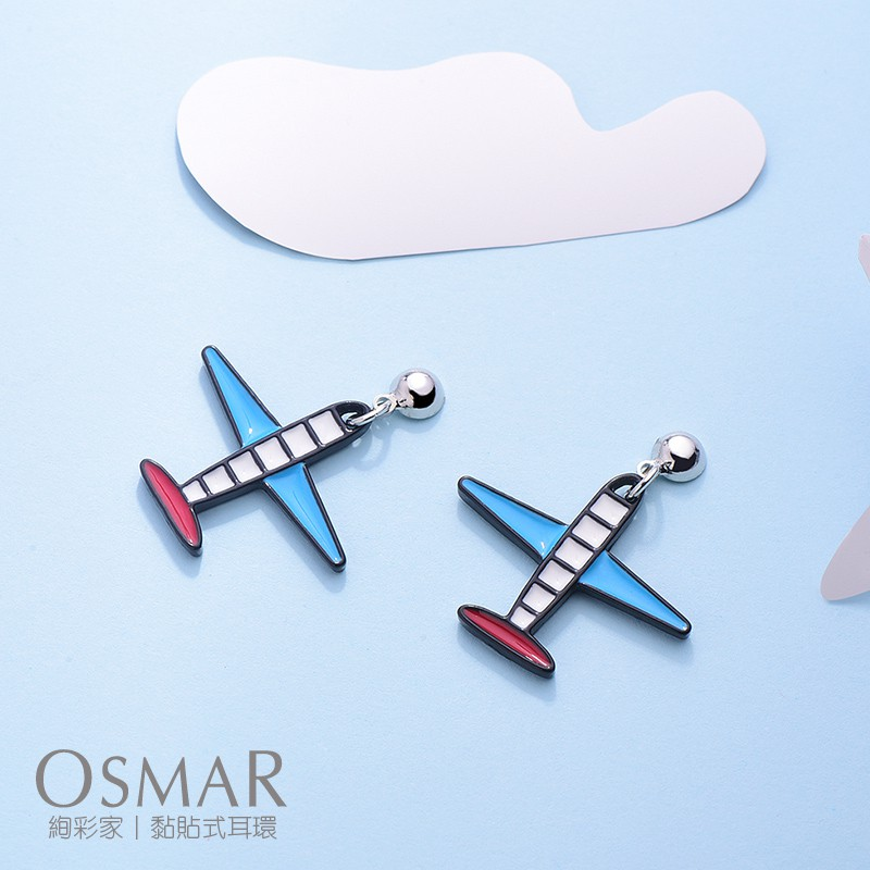 絢彩家【OSMAR】創意卡通飛機 無耳洞黏貼式耳環 附10對貼紙補充包