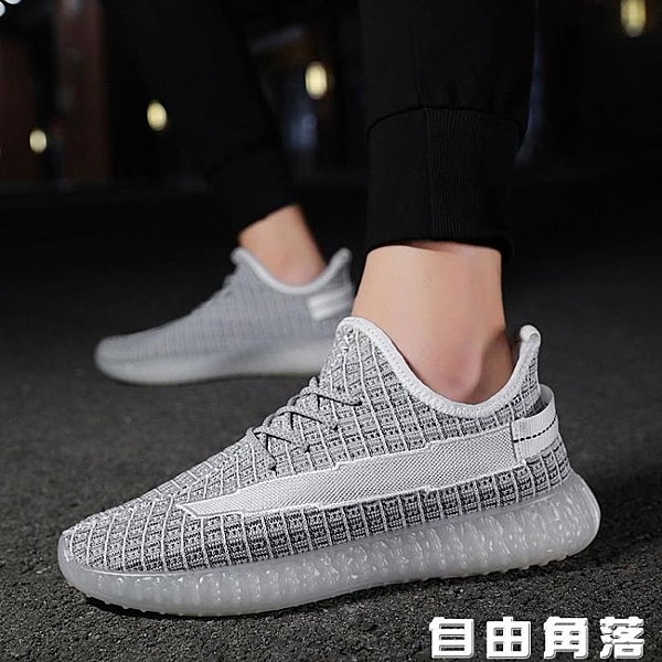 跑步鞋 2020夏季新款椰子男鞋潮流帆布鞋韓版透氣運動休閒板鞋網面跑步鞋 自由角落