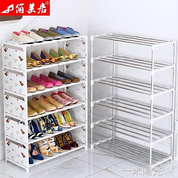 鞋架子簡易門口家用收納神器經濟型多層防塵放布鞋櫃宿舍室內好看 一米陽光