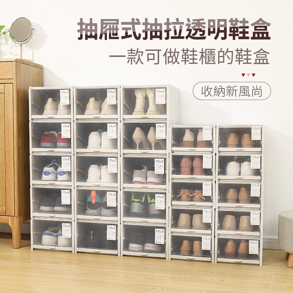 【IDEA】大號抽屜式拉抽透明收納鞋盒(多入組)
