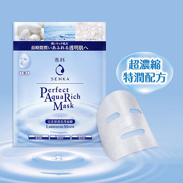 洗顏專科完美保濕亮澤面膜1片