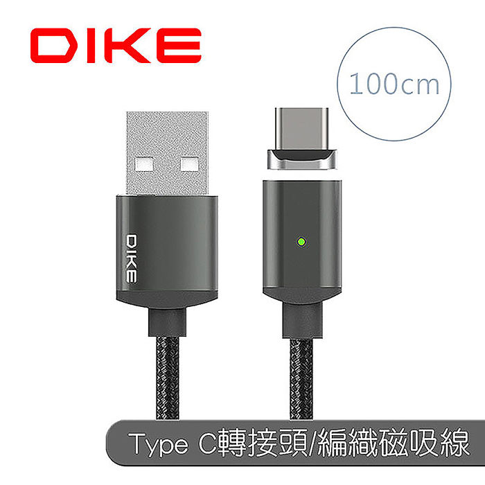 DIKE 鋁合金 Type-C 轉接磁吸充電組-1M DLC410御鐵灰