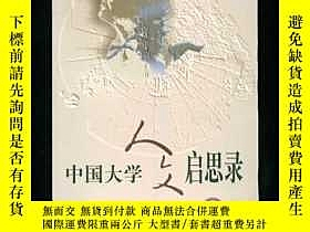二手書博民逛書店罕見中國大學人文啓思錄[第三卷]第四卷、第五卷;三本Y18747
