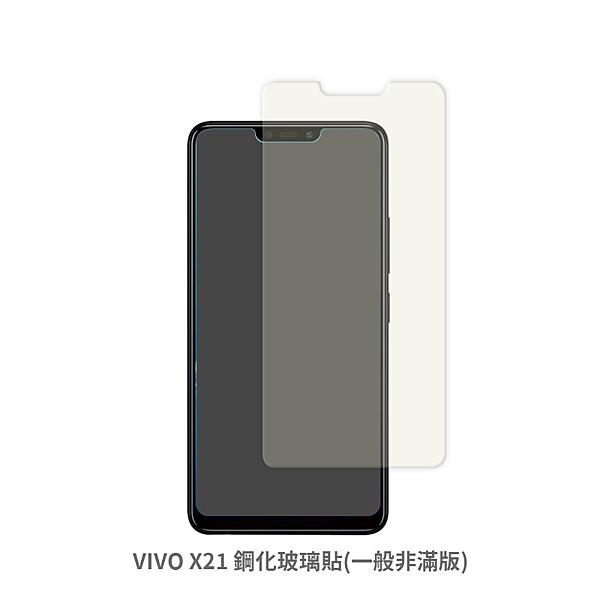 VIVO X21 (一般 非滿版) 保護貼 玻璃貼 抗防爆 鋼化玻璃膜 螢幕保護貼