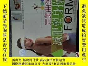 二手書博民逛書店罕見完美曲線:減肥塑身操(缺VCD)Y227505 東映文化北京