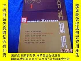 二手書博民逛書店1979年第一輯罕見創刊號《百科知識》Y17397 中國大百科