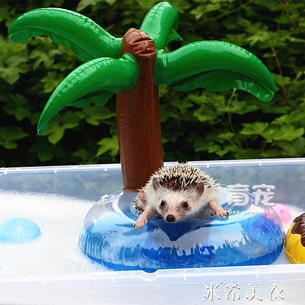 【育寵家】非洲迷你刺猬 寵物游泳圈 洗澡圈 沐浴用品多款可選ATF 米希美衣