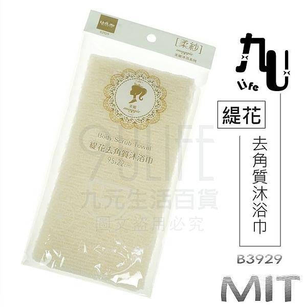 【九元生活百貨】9uLife 緹花去角質沐浴巾 B3929 柔紗刷背巾 加長 按摩 MIT