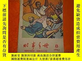二手書博民逛書店罕見歌曲(1966年第2期)Y14812 音樂出版社 音樂出版社