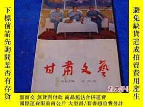 二手書博民逛書店罕見1978年5月號《甘肅文藝》Y17397 甘肅人民,出版社