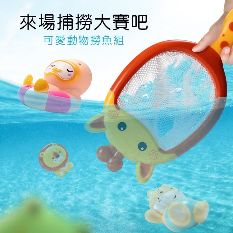 夏日戲水-可愛動物撈魚玩具組