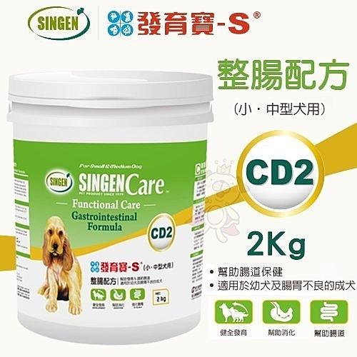 *WANG*SINGEN發育寶-S Care CD2整腸配方(小.中型犬用)2Kg.幫助腸胃保健.犬用營養品