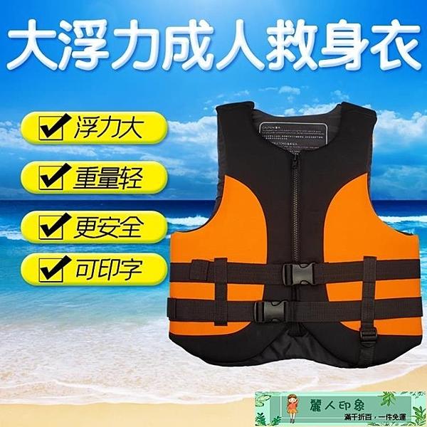 救生衣 成人救生衣大浮力船用專業釣魚便攜裝備浮力背心游泳求生救身 麗人印象 免運