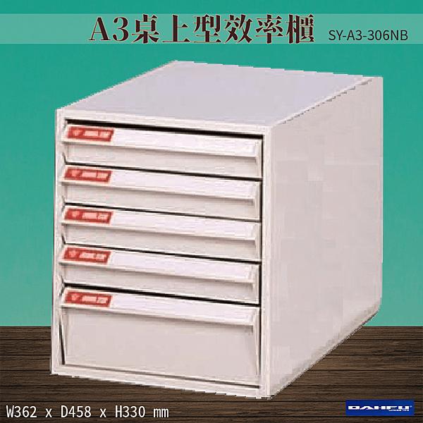 台灣製【大富】SY-A3-306NB A3桌上型效率櫃 收納櫃 置物櫃 文件櫃 公文櫃 檔案櫃 辦公收納