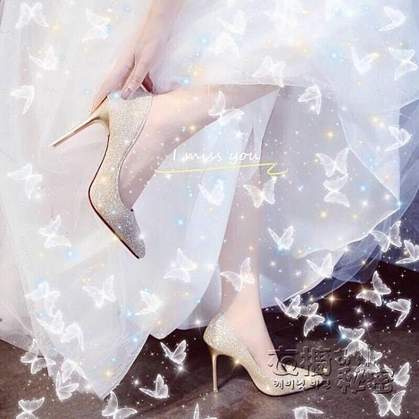 淺色高跟鞋女細跟尖頭白色禮服鞋婚紗照單鞋百搭婚鞋女銀色伴娘鞋 雙十二全館免運