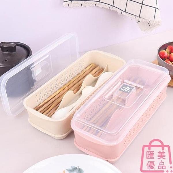筷子筒筷子籠簍筷子盒架帶蓋瀝水托餐具收納家用【匯美優品】