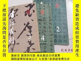 二手書博民逛書店書法叢刊罕見1992年第2;3;4期Y23450 文物編輯委員會