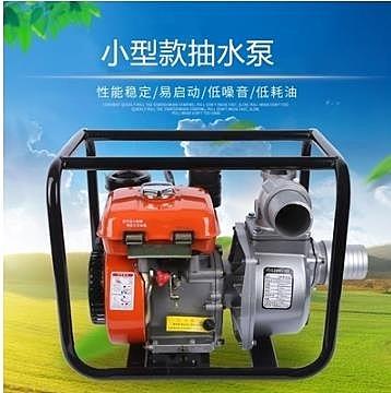抽水機 柴油機水泵1農用噴灌抽水機2高揚程消防泵3寸污水泵4小型自吸泵6 萬客居