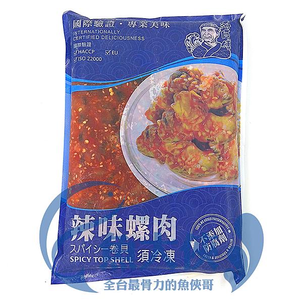 1F4B【魚大俠】FF441蘭揚海師傅辣味螺肉(1kg/包)#大包裝