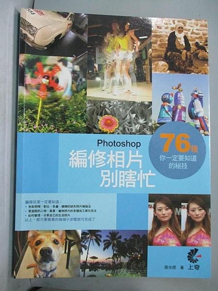 【書寶二手書T9/電腦_EIR】Photoshop 編修相片別瞎忙!76 種你一定要知道的秘技_張光煜
