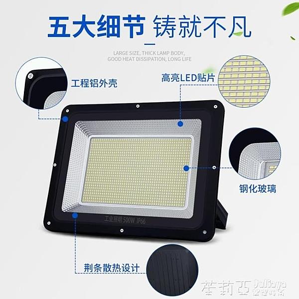 LED投光燈50W防水室外 照明燈探照廣告燈超亮100W200瓦投射燈戶外 茱莉亞