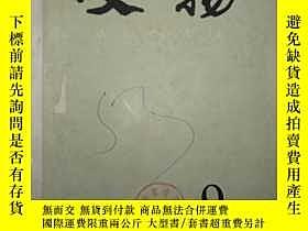 二手書博民逛書店罕見文物(1985——9、10、11、12)Y15211 出版1