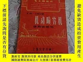 二手書博民逛書店工農-36型罕見機動噴霧機(封面毛主席語錄)Y14812 上海農
