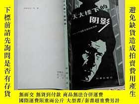 二手書博民逛書店罕見摩天大樓下的陰影—一個法醫在紐約的見聞Y3201 時事出版社