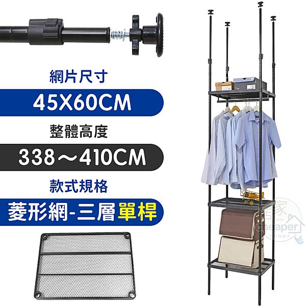 【居家cheaper】45X60X338~410CM微系統頂天立地菱形網三層單桿吊衣架 (系統架/置物架/層架/鐵架/隔間)