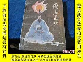 二手書博民逛書店罕見1990年一版一印《周易氣功》Y17397 長春出版社