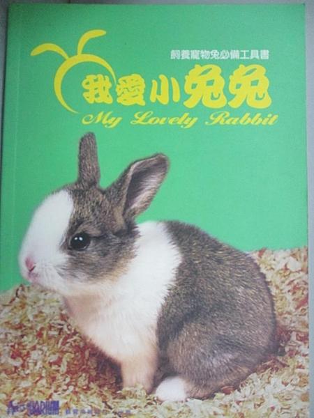 【書寶二手書T9/寵物_G53】我愛小兔兔 My Lovely Rabbit_觀賞魚雜誌社