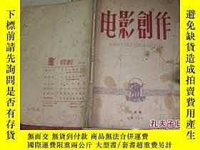 二手書博民逛書店罕見電影創作60·2Y8890 長春電影製片廠 長春電影製片廠