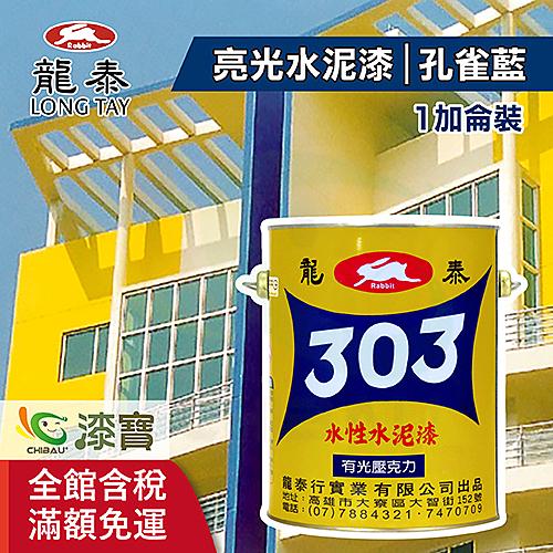 【漆寶】龍泰303水性亮光「47孔雀藍」(1加侖裝)