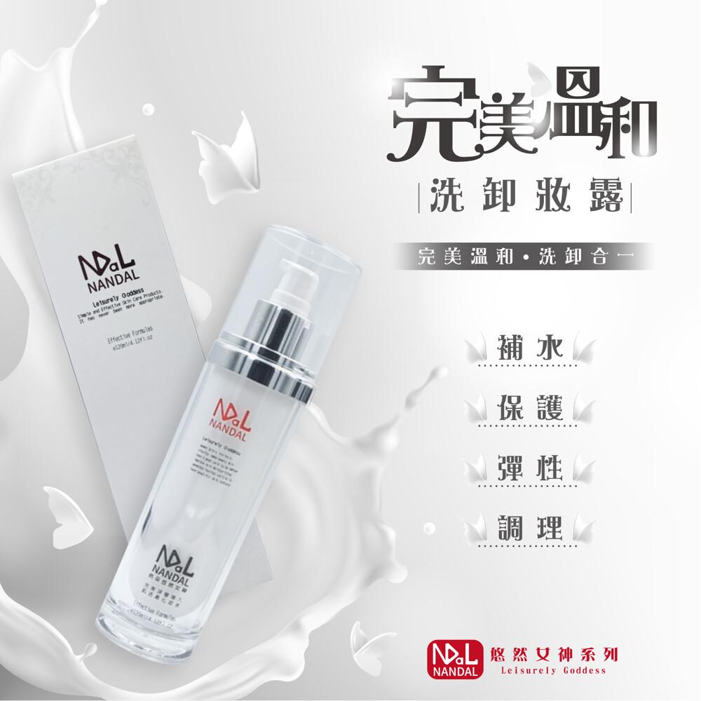 快速出貨完美溫和洗卸妝露 美容保養 120ml