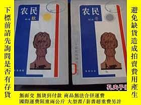 二手書博民逛書店罕見1981年一版一印《農民》第一卷:秋、第二卷:冬【庫-架-1