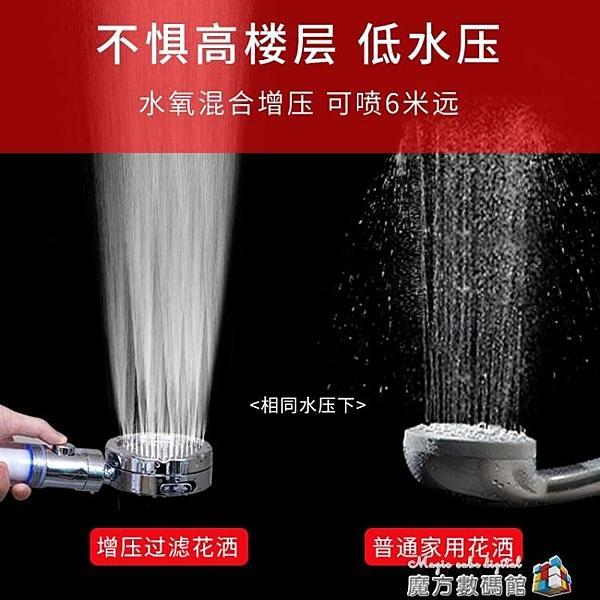 增壓花灑噴頭家用過濾淋浴洗澡淋雨器加壓大出水超強高壓沐浴套裝 魔方數碼