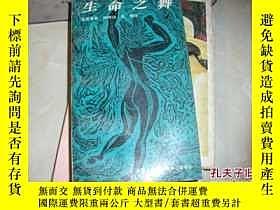 二手書博民逛書店罕見生命之舞Y8890 (英)藹理斯著 三聯書店 ISBN:97