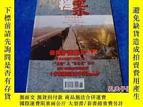 二手書博民逛書店罕見2004年第2期《檔案》【雜誌-架-020】Y17397